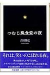 Htbookcoverimage_4